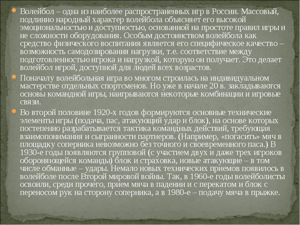Волейбол – одна из наиболее распространенных игр в России. Массовый, подлинно...