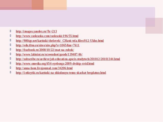 http://images.yandex.ru/?lr=213 http://www.raskraska.com/raskraski/196/55.ht...