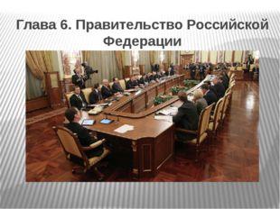 Глава 6. Правительство Российской Федерации