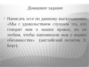 Домашнее задание Написать эссе по данному высказыванию «Мы с удовольствием сл