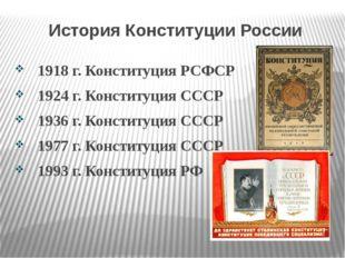 История Конституции России 1918 г. Конституция РСФСР 1924 г. Конституция СССР