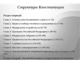 Структура Конституции Раздел первый Глава 1. Основы конституционного строя (с
