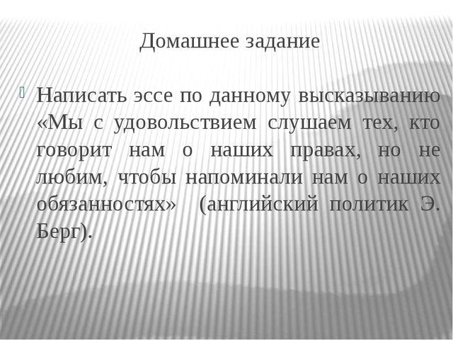 Домашнее задание Написать эссе по данному высказыванию «Мы с удовольствием сл...