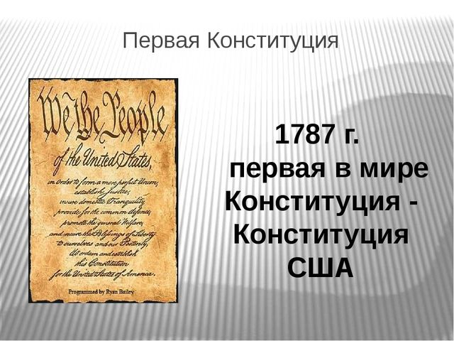 Первая Конституция 1787 г. первая в мире Конституция - Конституция США