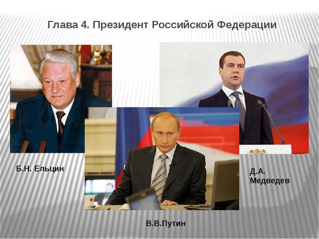 Глава 4. Президент Российской Федерации Б.Н. Ельцин Д.А. Медведев В.В.Путин