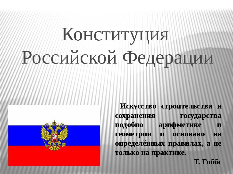 Конституция Российской Федерации Искусство строительства и сохранения государ...