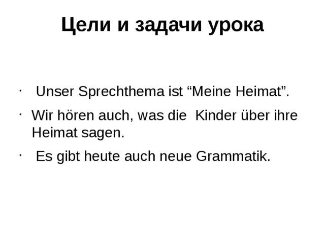 """Цели и задачи урока Unser Sprechthema ist """"Meine Heimat"""". Wir hören auch, was..."""