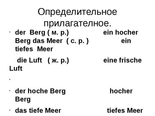 Определительное прилагателное. der Berg ( м. р.) ein hocher Berg das Meer ( с...