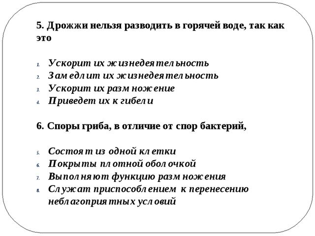 5. Дрожжи нельзя разводить в горячей воде, так как это Ускорит их жизнедеятел...