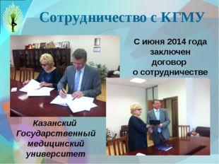 Сотрудничество с КГМУ С июня 2014 года заключен договор о сотрудничестве Каза