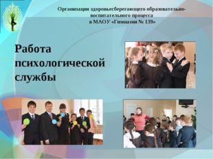Работа психологической службы Организация здоровьесберегающего образовательно