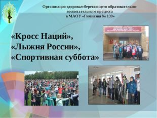 «Кросс Наций», «Лыжня России», «Спортивная суббота» Организация здоровьесбере