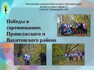 Победы в соревнованиях Приволжского и Вахитовского района Организация здоровь