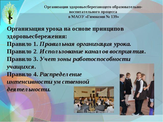 Организация здоровьесберегающего образовательно-воспитательного процесса в М...