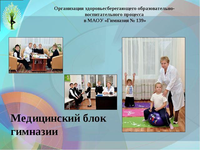 Медицинский блок гимназии Организация здоровьесберегающего образовательно-вос...