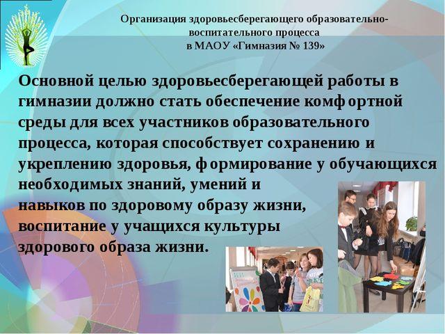 Основной целью здоровьесберегающей работы в гимназии должно стать обеспечение...
