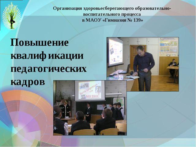 Организация здоровьесберегающего образовательно-воспитательного процесса в МА...