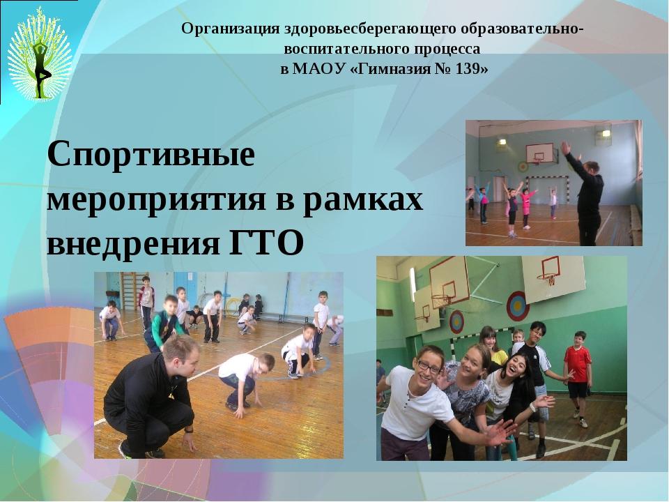 Спортивные мероприятия в рамках внедрения ГТО Организация здоровьесберегающег...