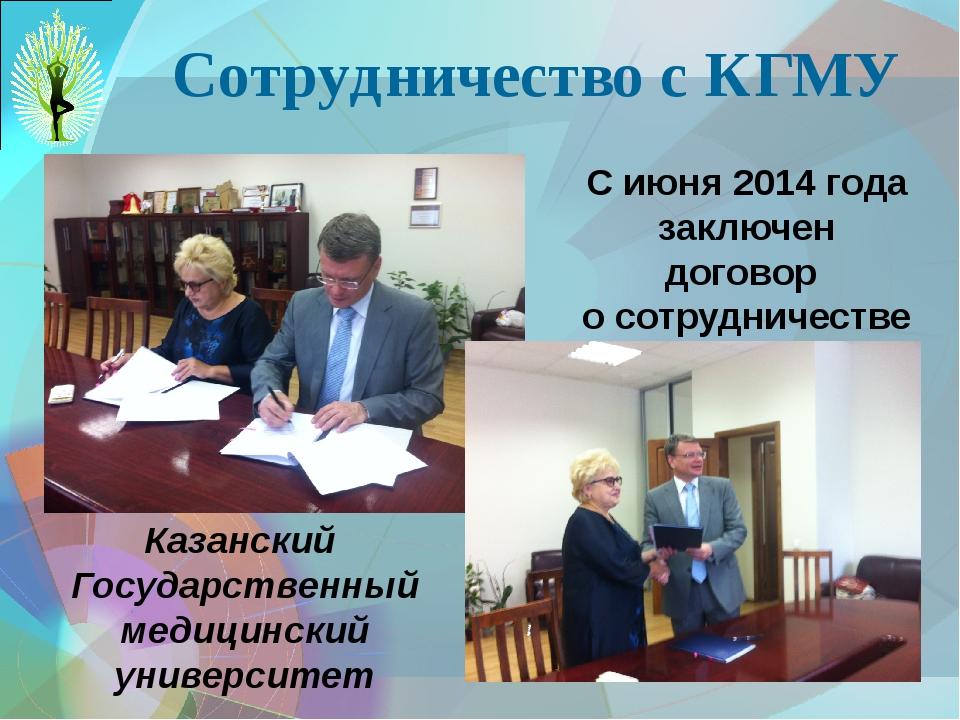 Сотрудничество с КГМУ С июня 2014 года заключен договор о сотрудничестве Каза...