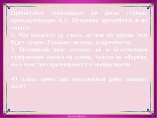Прочитайте записанные на доске строки, принадлежащие А.С. Пушкину, вдумайтесь