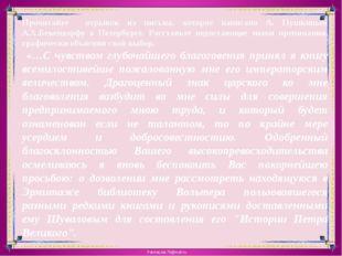 Прочитайте отрывок из письма, которое написано А. Пушкиным А.Х.Бекендорфу в П