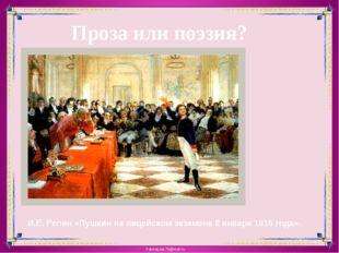 Проза или поэзия? И.Е. Репин «Пушкин на лицейском экзамене 8 января 1815 года