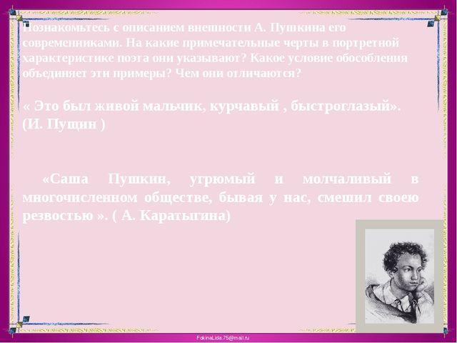 Познакомьтесь с описанием внешности А. Пушкина его современниками. На какие п...
