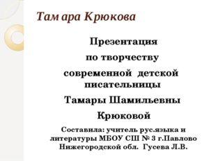 Тамара Крюкова Презентация по творчеству современной детской писательницы Там