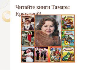 Читайте книги Тамары Крюковой!
