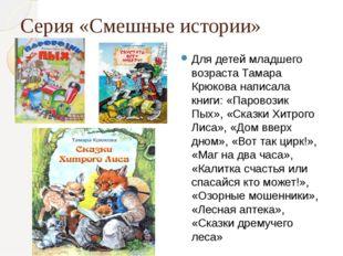 Серия «Смешные истории» Для детей младшего возраста Тамара Крюкова написала к