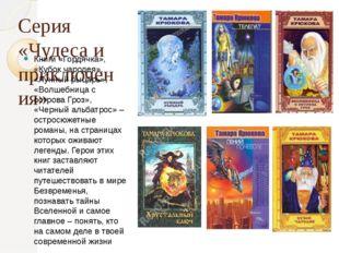 Серия «Чудеса и приключения» Книги «Гордячка», «Кубок чародея», «Лунный рыцар