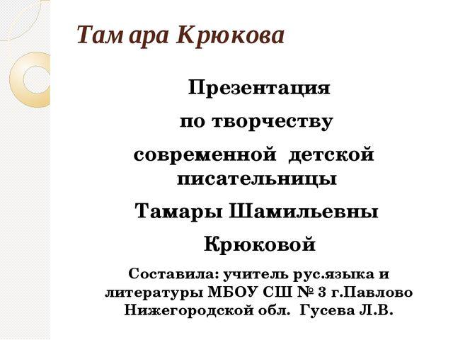 Тамара Крюкова Презентация по творчеству современной детской писательницы Там...