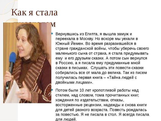 Как я стала писателем… Вернувшись из Египта, я вышла замуж и переехала в Моск...