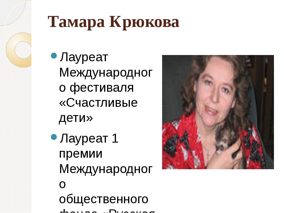 Тамара Крюкова Лауреат Международного фестиваля «Счастливые дети» Лауреат 1 п...
