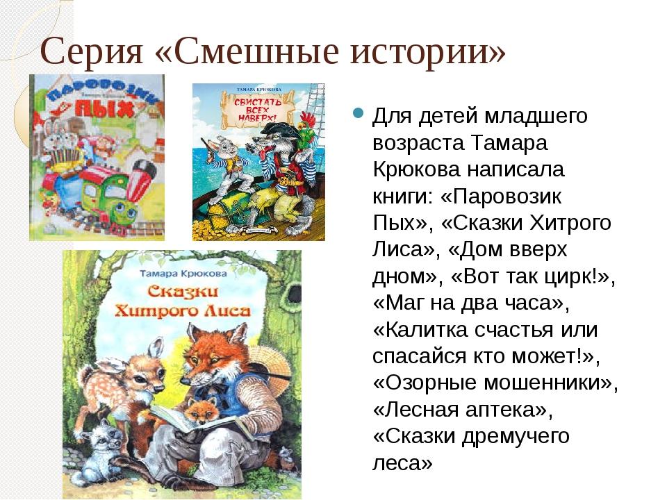 Серия «Смешные истории» Для детей младшего возраста Тамара Крюкова написала к...