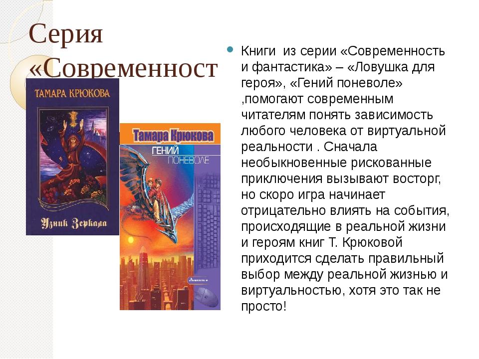 Серия «Современность и фантастика» Книги из серии «Современность и фантастика...