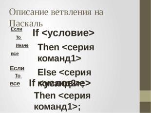 Описание ветвления на Паскаль Если То Иначе все If  Then  Else ; Если То все