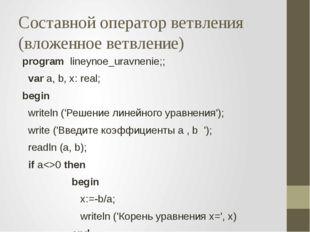 Составной оператор ветвления (вложенное ветвление) program lineynoe_uravnenie
