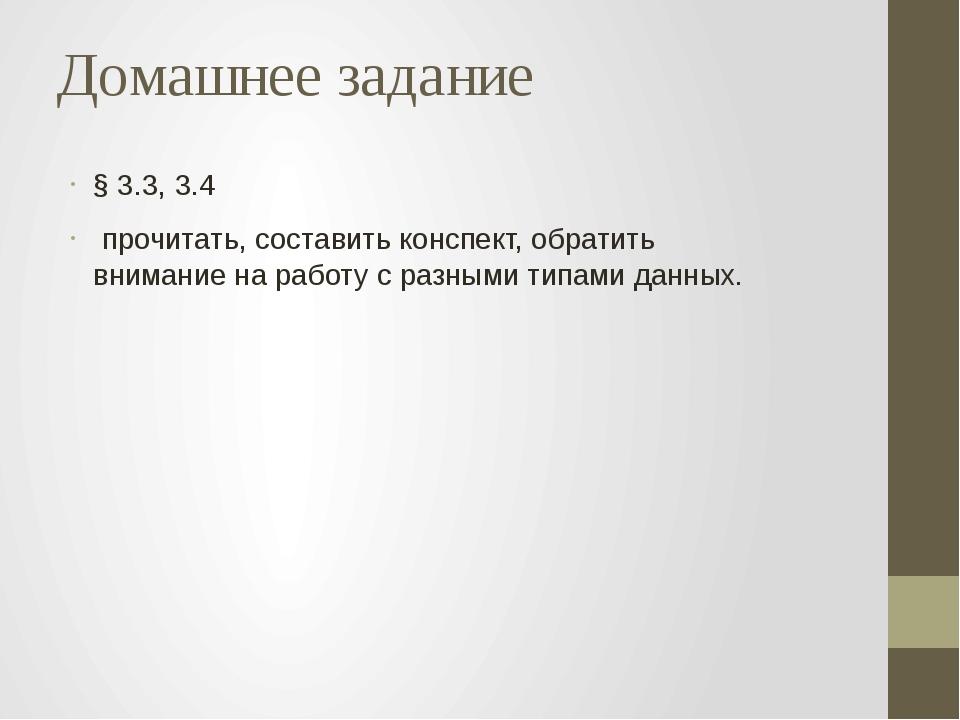 Домашнее задание § 3.3, 3.4 прочитать, составить конспект, обратить внимание...