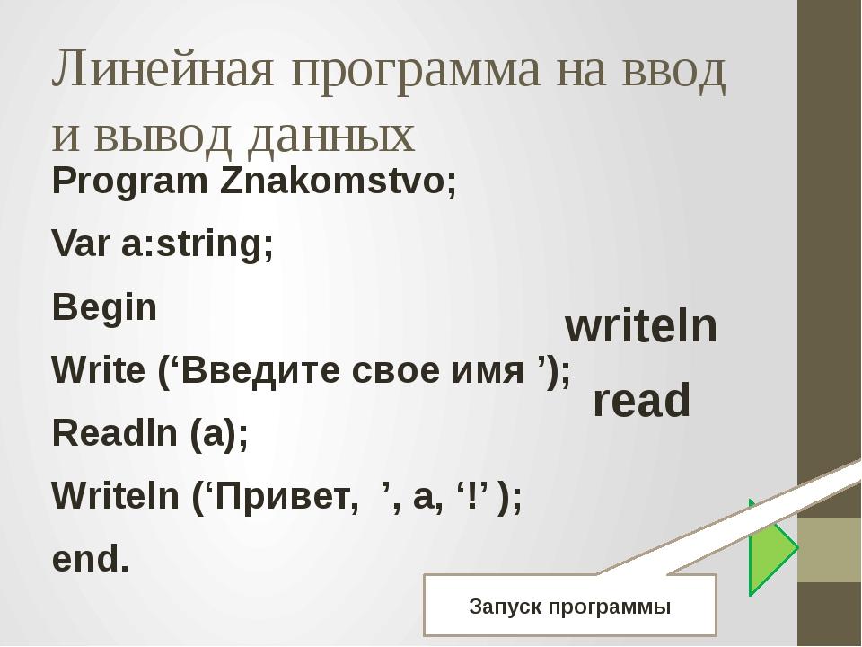 Линейная программа на ввод и вывод данных Program Znakomstvo; Var a:string; B...