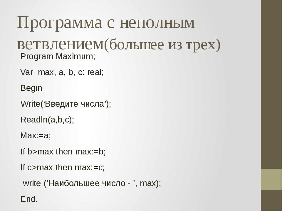 Программа с неполным ветвлением(большее из трех) Program Maximum; Var max, a,...