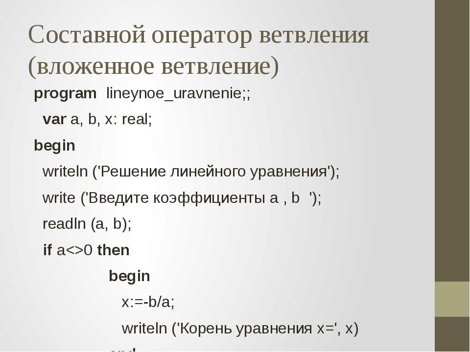 Составной оператор ветвления (вложенное ветвление) program lineynoe_uravnenie...