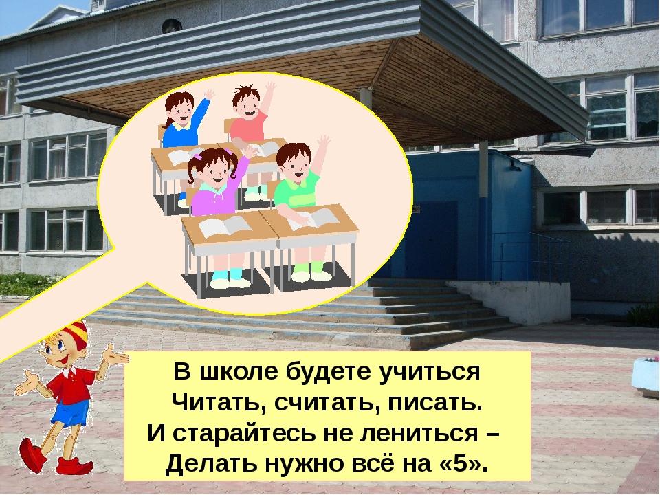 В школе будете учиться Читать, считать, писать. И старайтесь не лениться – Де...