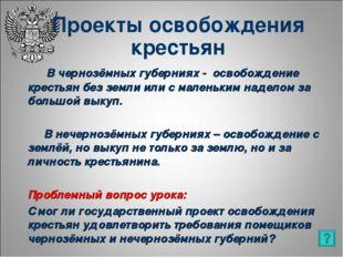 В чернозёмных губерниях - освобождение крестьян без земли или с маленьким на