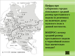 Цифры при губернских городах показывают средний размер крестьянского надела (