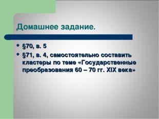 Домашнее задание. §70, в. 5 §71, в. 4, самостоятельно составить кластеры по т