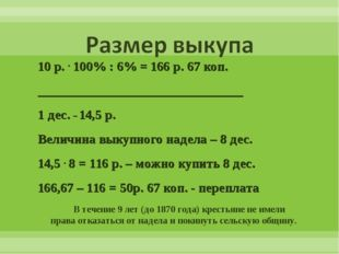 10 р. . 100% : 6% = 166 р. 67 коп. _______________________________ 1 дес. _ 1