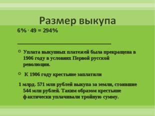 6% . 49 = 294% _______________________________ Уплата выкупных платежей была
