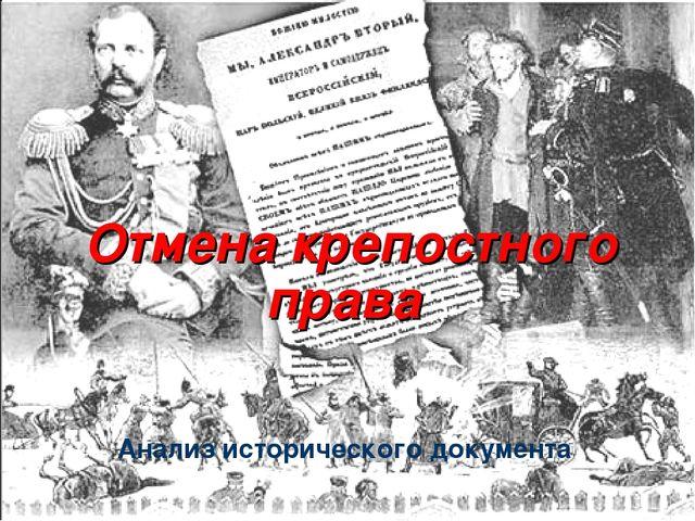 Анализ исторического документа Отмена крепостного права