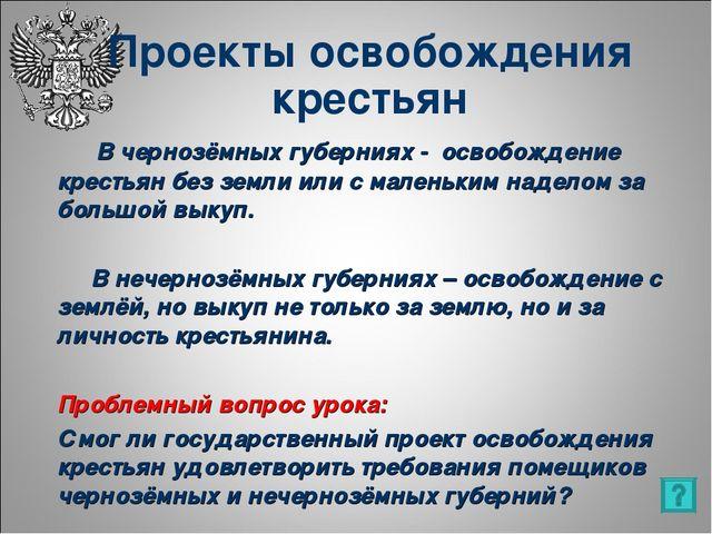 В чернозёмных губерниях - освобождение крестьян без земли или с маленьким на...